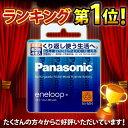 パナソニック 充電池のみ エネループ 単3形 4本パック(スタンダードモデル) eneloop Panasonic [RV] ★1500円 ポッキリ 送料無料