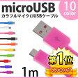 microUSB 充電ケーブル 約 1m microUSBケーブル USB充電ケーブル USB-microUSB ケーブル 1.0m USB マイクロUSB スマホ スマートフォン カラフル RC-USM01-10