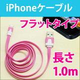 iPhone���ť����֥� iPhone���ť����֥� 1m �ե�å� iPhone6 iPhone6Plus iPhone SE iPhone5 5s 5c iPhone �����֥� USB���� ���ť����֥� IP5FTC-01