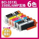 SHINPIN-INK-PACK-BCI-351XL+350XL/6MP Canon プリンタインク BCI-351XL+350XL/6MP 互換インク IC チップ付 マルチパック ブラック×2 シアン マゼンタ イエロー グレー