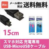 micro USB ケーブル 充電ケーブル 15cm microUSB-USB maxell 日立 マクセル 充電 マイクロUSB ケーブル スマホ スマートフォン USB