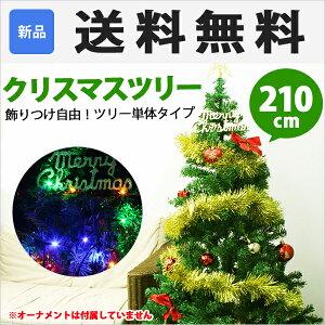 送料無料 CHRISTMASTREE-210 クリスマス ツリー 210cm 2.1m ヌード ツリー 組み立て式 スタンド付 クリスマスツリー 大型 グリーンツリー xmas 飾り [RV]