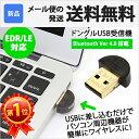 Bluetooth レシーバー 4.0 EDR/LE 対応 USBアダプタ ブルートゥース ドングル 無線 通信 PC パソコン 周辺機器 ワイヤレス コンパク...