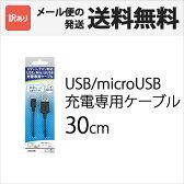 M-SCB30.BK_H 日立 マクセル マイクロUSB充電専用ケーブル 30cm USBポートに接続で モバイル機器 充電 maxell