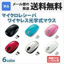 エレコム ワイヤレスマウス 全6色 光学式マウス マイクロレシーバー 無線 通信 2.4GHz ELECOM [ゆうメール対応][送料無料][新品][即納]
