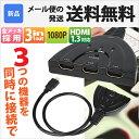 送料無料 HDMI セレクター 3ポート 3入力 1出力 HDMI1.3 Ver1.3 1080p対応 金メッキ フルHD 切替器 AVセレクター HDMIセレクター ブルーレイ PS3 WiiU CX-D38 [RV]