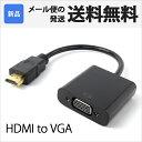 HDMI VGA 変換アダプタ HDMI-VGA HDMI信号をVGA出力信号に変換 ケーブル 変換 端子 アナログ モニター ディスプレイ アダプター プラグ CX-D16 [RV]