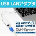 LANアダプタ USB LANポート LAN 1口 1ポート アダプタ 有線 ネットワーク 高速 10Mbps 100Mbps USB2.0 Windows Linux Mac RJF-CUSB[ゆうメール配送][送料無料]