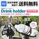 送料無料 ドリンクホルダー ボトルゲージ 自転車 バイク クランプ式 ドリンク ボトル ホルダー ペ...