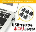 USBコネクタカバー USBコネクタキャップ つめ付 キャッ...
