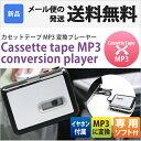 カセットテープ デジタル プレーヤー コンバーター カセット