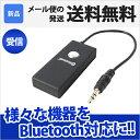 Bluetooth レシーバー Bluetoothレシーバー 接続するだけでBluetooth対応に スピーカー オーディオレシーバー ブルートゥース オーディオ ★2000円 送料無料 ポッキリ ER-BTIN [RV]