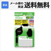 MEC-3C 日立 マクセル モバイル充電器 mobile ecoful (モバイル エコフル) USB出力付きモバイル充電器 単三形電池で携帯電話、スマートフォンの使用充電 maxell