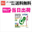 DVD レンズクリーナー TDK 乾式 ツインブラシ クリーニング DVDレンズクリーナー レンズクリーニング DVDプレイヤー DVDレコーダー 対応 DVD-LC2G_H