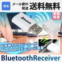 Bluetooth レシーバー Bluetoothレシーバー 接続するだけでBluetooth対応に スピーカー オーディオレシーバー ブルートゥース コンパクト ER-RECEIVER2 [RV]