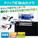 Webカメラ ウェブカメラ クリップ 高画質 LED 照明 ライト 手動ピント USB ノート パソ
