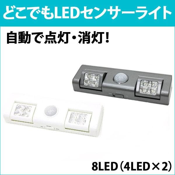送料無料 センサーライト 屋内 電池 LED 電池式 LEDセンサーライト 自動点灯 自動…...:oobikiyaking:10049056