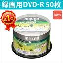 [3500円以上で送料無料][宅配便配送] DVD-R 50枚 スピンドル 120分 16倍速 CPRM対応 プリンター非対応 maxell 日立 マクセル 録画用 手描きホワイトレーベル DVD DVDR DRD120CHW50SP [RV]