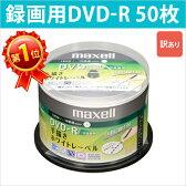 [3500円以上で送料無料][宅配便配送] DVD-R 50枚 スピンドル 120分 16倍速 CPRM対応 プリンター非対応 maxell 日立 マクセル 録画用 手描きホワイトレーベル DVD DVDR [RV]