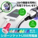 シガーソケット USB 2ポート 高出力 3.1A (2.1A + 1A) 12V車専用 車載充電器 iPhone6 iPhone7 iPhone7Plus i...