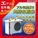 送料無料 室外機カバー アルミ エアコン エアコン室外機カバー 遮熱 サンカット 日よ