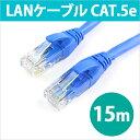 送料無料 LANケーブル 15m CAT5eLANケーブル CAT5e CAT.5e カテゴリ5e LAN ケーブル ランケーブル 15.0m RC-LNR5-150