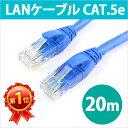 5400円以上で送料無料 宅配便配送 LANケーブル 20m CAT5eLANケーブル CAT5e CAT.5e カテゴリ5e LAN ケーブル ランケーブル 20.0m RC-LNR5-200