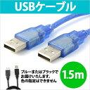送料無料 USBケーブル 1.5m USB2.0 対応 スケルトン タイプ USBオス-USBオス 150cm USB充電ケーブル USB 充電ケーブル 充電 ケーブル かわいい おしゃれ RC-US01-15
