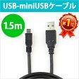miniUSB ケーブル 1.5m miniUSBケーブル USB充電ケーブル USB-miniUSB 変換 ミニUSB 充電ケーブル RC-US03-15