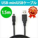 送料無料 miniUSB ケーブル 1.5m miniUSBケーブル USB充電ケーブル USB-miniUSB 変換 ミニUSB 充電ケーブル RC-US03-15