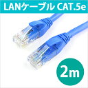 5400円以上で送料無料 LANケーブル 2m CAT5eLANケーブル CAT5e CAT.5e カテゴリ5e LAN ケーブル ランケーブル 2.0m RC-LNR5-20