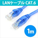 LANケーブル 1m CAT6LANケーブル CAT6 CAT.6 カテゴリ6 LAN ケーブル 1.0m ストレート ランケーブル RC-LNR6-10