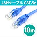 [3500円以上で送料無料][宅配便配送] LANケーブル 10m CAT5eLANケーブル CAT5e CAT.5e カテゴリ5e LAN ケーブル ランケーブル 10.0m RC-LNR5-100