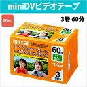 訳あり [3500円以上で送料無料][宅配便配送] DVM60SEP.3P_H 日立 マクセル miniDVビデオテープ 3巻 60分 ICメモリーなし maxell