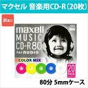 [5400円以上で送料無料][宅配便配送] CDRA80MIX.S1P20S_H マクセル 音楽用CD-R 20枚 80分 5mmケース maxell