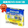 [3500円以上で送料無料][宅配便配送] DRM120ES.S1P5S 日立 マクセル 録画用DVD-RAM 5枚 3倍速 5mmケース CPRM対応 maxell