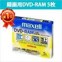 DRM120ES.S1P5S | 日立 マクセル 録画用DVD-RAM 5枚 3倍速 5mmケース CPRM対応 maxell [★宅配便発送]