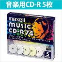 [3500円以上で送料無料][宅配便配送] CDRA74PMIX.S1P5S 日立 マクセル 音楽用CD-R 74分 5枚ワイドプリンタブルデザインプリントレーベル 5mmプラケース maxell
