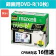 [3500円以上で送料無料][宅配便配送] DRD120WPC.S1P10SB_H 日立 マクセル 録画用DVD-R 10枚 16倍速 CPRM対応 プリンタブル 5mmケース maxell