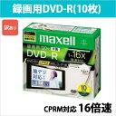 訳あり [3500円以上で送料無料][宅配便配送] DRD120WPC.S1P10SB_H 日立 マクセル 録画用DVD-R 10枚 16倍速 CPRM対応 …