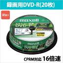[3500円以上で送料無料][宅配便配送] DRD120WPC.20SPB_H 日立 マクセル 録画用DVD-R 20枚 16倍速 CPRM対応 プリンタブル ひろびろ超美白レーベル maxell [