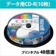 [3500円以上で送料無料][宅配便配送] CDR700S.ST.PW10SP 日立 マクセル データ用CD-R 10枚 48倍速 プリンタブル 700MB ワイドプリンタブルではございません maxell