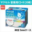 [3500円以上で送料無料][宅配便配送] CDRA80WP.20S_H 日立 マクセル 音楽用CD-R 20枚 80分 maxell [RV]