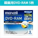DM120PLWPB.5S | 日立 マクセル 録画用DVD-RAM 5枚 3倍速 CPRM対応 プリンタブル maxell [★宅配便発送]