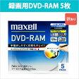 [3500円以上で送料無料][宅配便配送] DM120PLWPB.5S_H 日立 マクセル 録画用DVD-RAM 5枚 3倍速 CPRM対応 プリンタブル 5mmケース maxell