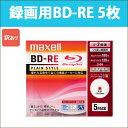 [5400円以上で送料無料][宅配便配送] BE25VPLWPA.5S_H マクセル 録画用BD-R ...