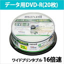 DR47PTWD.20SP | 日立 マクセル データ用DVD-R 20枚 16倍速 ワイドプリンタブル 4.7GB スピンドルケース ホワイトレーベル maxell [★宅配便発送]