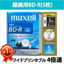 [3500円以上で送料無料][宅配便配送] BR25VFWPB.5S 日立 マクセル 録画用BD-R ...