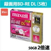 [3500円以上で送料無料][宅配便配送] BE50VFWPA.5S_H 日立 マクセル 録画用BD-RE DL 50GB 5枚2倍速 ワイドプリンタブル5mmプラケース maxell ブルーレイ ブルーレイディスク [RV]