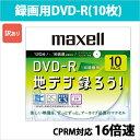 DRD120CPWW.10S_H | 日立 マクセル 録画用DVD-R 4.7GB 120分 16倍速 CPRM対応 インクジェットプリンター対応 10枚 maxell [★宅配便発送][訳あり]
